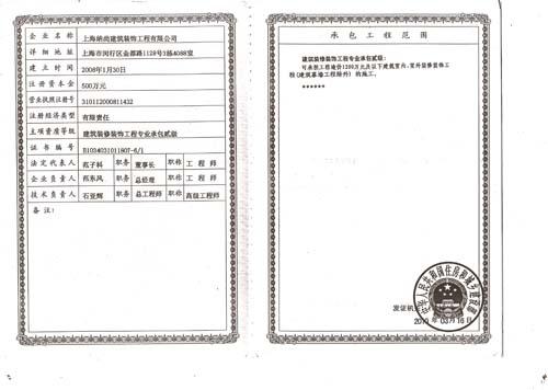 建筑装饰装修资质证书:上海纳尚建筑装饰工程有限公司